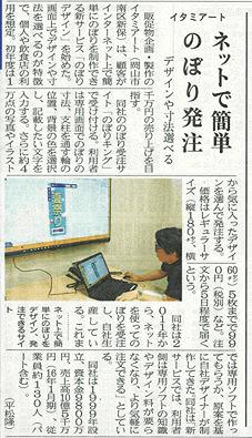 山陽新聞「のぼりデザイン」