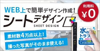 シートデザイン