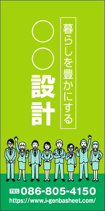 デザインGS_B060-1