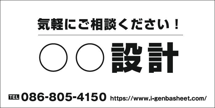 デザインGS_B065-2
