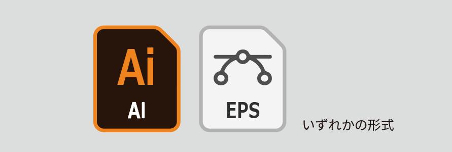 印刷用データAI、EPS