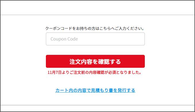お支払い方法を選択の後『カート内の内容で見積り書を発行する』ボタンを押す