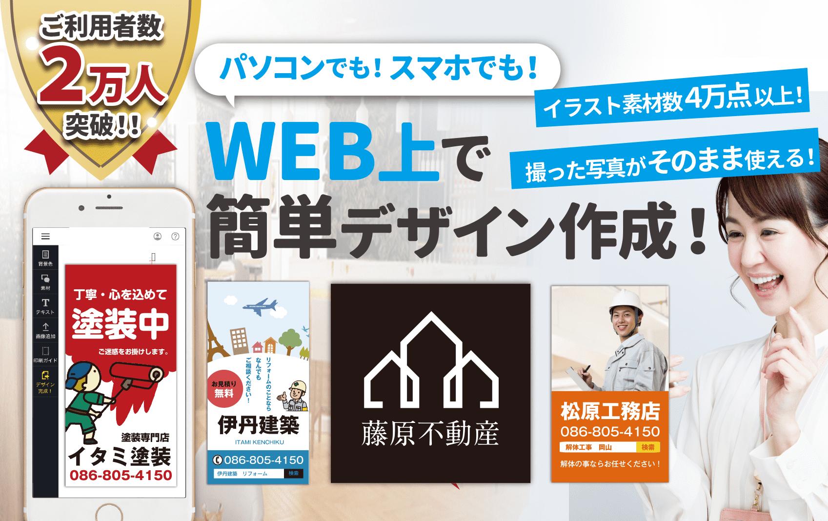 WEB上で簡単デザイン制作