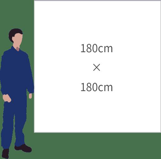 180cmx180cm