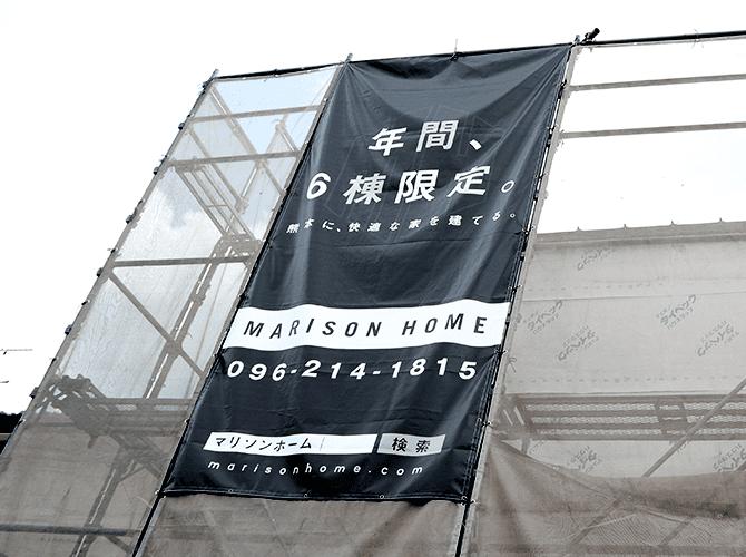 熊本県M様ご感想
