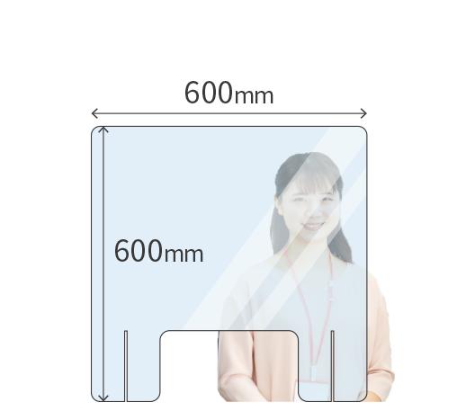 W600mm×H600mmサイズ