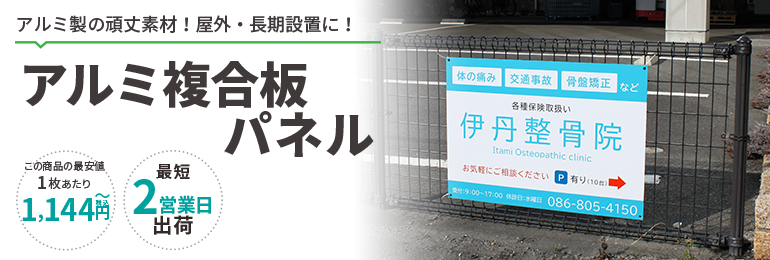 【データ入稿】アルミ複合板パネル