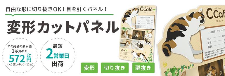 【デザイン制作】変形カットパネル